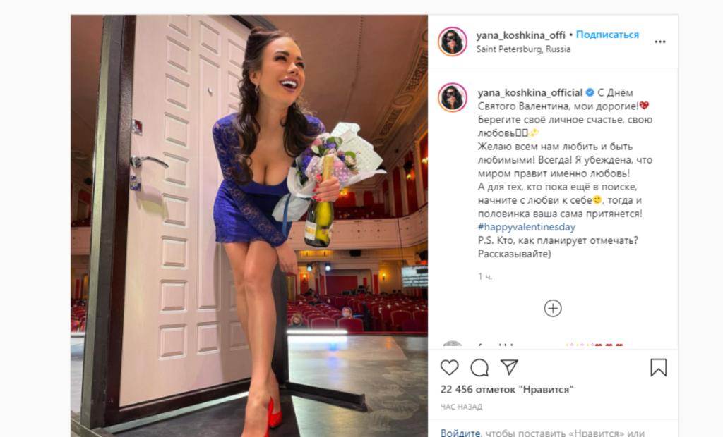 Яна Кошкина дразнит подписчиков новыми сексуальными фото