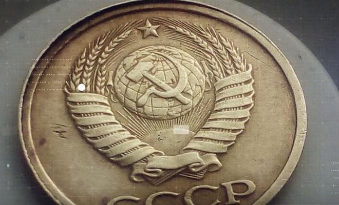 Одна из самых дорогих монет СССР выглядит как две копейки, но стоит 60000 рублей и проверить её можно обычным магнитом